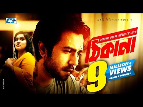 ঠিকানা | Thikana | Apurba | Mithila | Mizanur Rahman Aryan | Bangla Hits Romantic Natok |