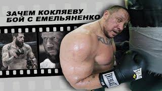 Зачем Кокляеву бой с Емельяненко?