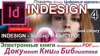 Создание документа Книга Библиотека Adobe InDesign Интернет Journal book library Дизайн 🍅 Урок 4