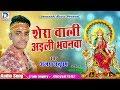 शेरा वाली अइली भवनवाajay anupamsuper hits devi geetshera wali aili bhawanwa