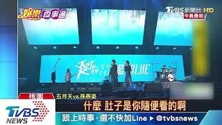 五月天「第一天」嘉賓 孫燕姿嗨唱經典歌曲