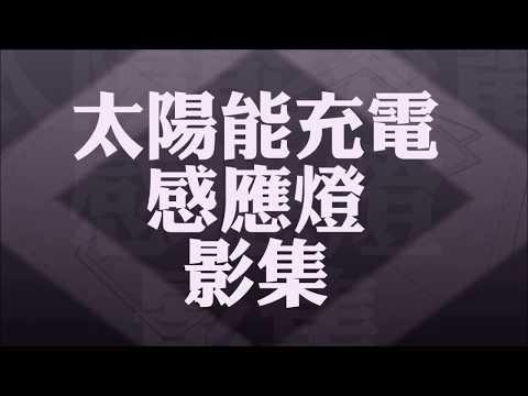 27121-256-柚柚的店【200W感應燈LED+太陽能板】智能光控防水 光控感應燈  太陽能感應燈 智能燈