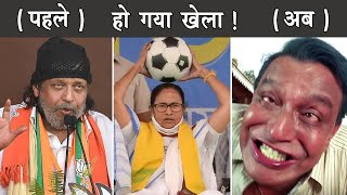Mithun Chakraborty In Bengal Election : Before & After   Bengal Election Result   The Mulk