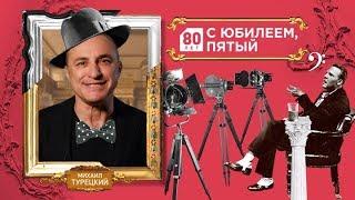 Легенды нашего телевидения. Михаил Турецкий