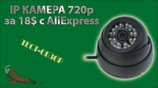 Тест самой дешевой IP камеры HD-разрешением 720p с AliExpress(Тест самой дешевой IP камеры разрешением 720p HD, с алиэкспресс за 18$: http://goo.gl/Ef2OFy Комплектация, программное..., 2015-09-14T16:47:57.000Z)
