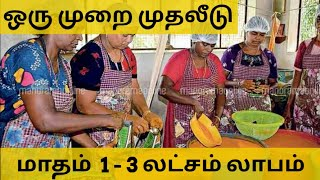 business ideas in tamil,tamilnadu,small business ideas in tamil,business