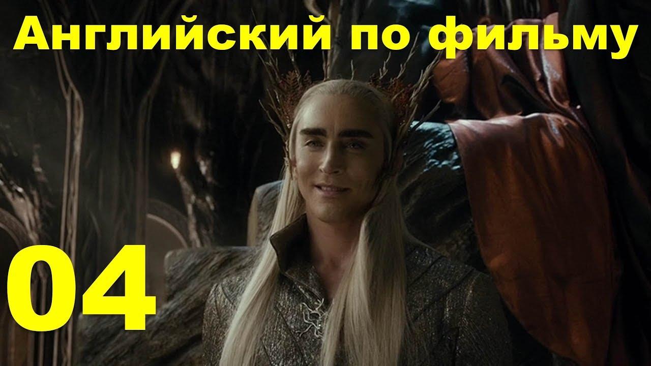 Английский по фильму - Хоббит - Пустошь Смауга - 04 (текст ...