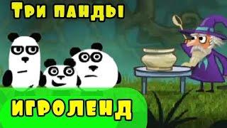 Мультик Игра для детей 3 ПАНДЫ - приключение ТРЕХ ПАНД серия [9] игроленд