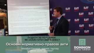 видео Акт податкової перевірки