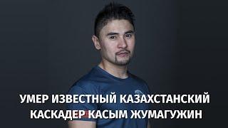 Стала известна причина смерти Касыма Жумагужина