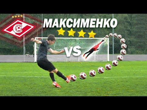 Максименко (фк Спартак) Vs Живой Футбол