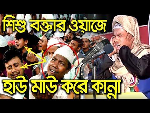 Bangla Waz Sisu Bokta Abu Ayub Ansari New Waz 2019 সবাই অবাক শিশু বক্তা ওয়াজ মাহফিল কান্না আর কান্না