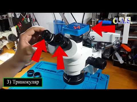 Микроскоп тринокуляр Yaxun Ak-31 Simul Focal - обзор, посылка с китая