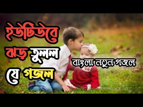 Bangla Gazal   ভাই বোন   Bangla New Gojol 2020   WORLD BDExpress