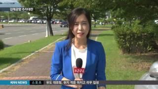 [KNN 뉴스] 반복되는 김해공항 주차대란