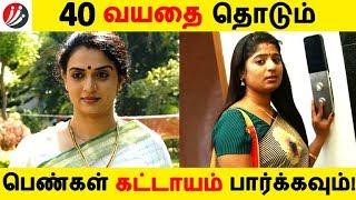 40 வயதை தொடும் பெண்கள் கட்டாயம் பார்க்கவும்! | Tamil Health Tips | Latest News | Tamil Seithigal