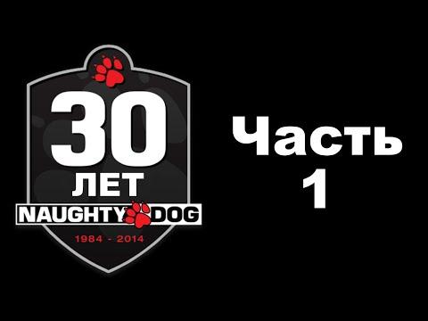 30 лет Naughty Dog | Часть 1 (RUS VO)