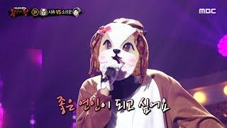 [복면가왕] '시츄' 3라운드 무대 - I'm In Love, MBC 210620 방송