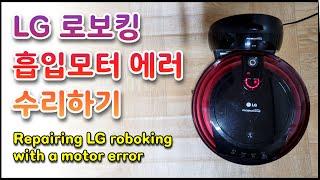LG 로보킹 흡입 모터 에러 수리(Repairing L…