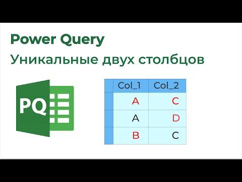 Power Query на 123. Основные операции. Уникальные значений двух столбцов