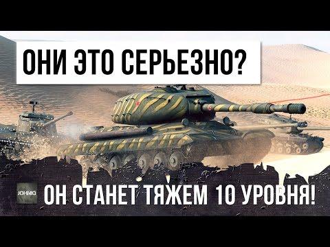 БЛИН ОНИ ЭТО СЕРЬЕЗНО? ЭТОТ ТАНК СТАНЕТ ТЯЖЕМ 10 УРОВНЯ СССР!