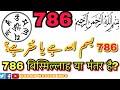 786 Ka Matlab BISMILLAH Hai Ya Yeh Ek Mantra Hai??  Poora Video Dekhein Whatsapp Status Video Download Free