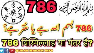 786 Ka Matlab BISMILLAH Hai Ya Yeh Ek Mantra Hai??  Poora Video Dekhein