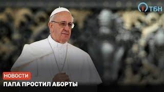 Церковь простит аборты(Папа Римский Франциск наделил всех священников постоянным правом отпускать грех аборта Наш сайт http://tbn-tv.com..., 2016-11-23T13:12:52.000Z)