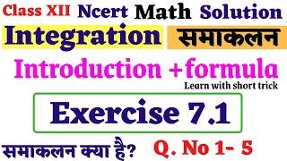 Introduction Of Integration | Ex 7.1 Class 12 Math ncert solution | prashnawali 7.1 class 12 | JEE