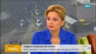 ГЕРБ и БСП на нож след визитата на Румен Радев в Русия - Здравей, България (23.05.2018г.)