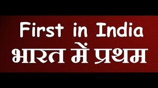 Download Video List of First in India & World || General Knowledge Quiz || Static GK || GK Adda MP3 3GP MP4