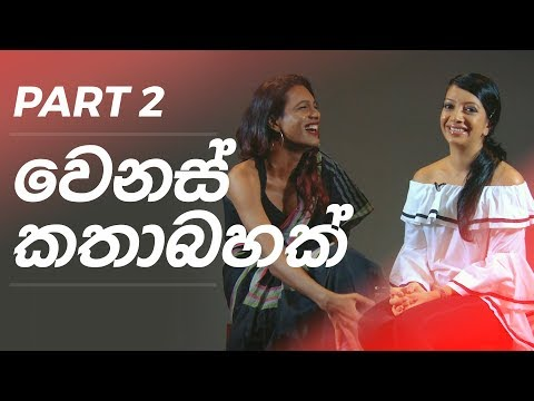Bhumi & Sachini with Thakata Thaka Part 02