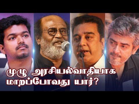 Star Wars in TN Politics !   Kamal, Rajini, Vishal, Vijay, Ajith
