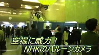 NPOデジコム/ビバTV放送『 NHK取材 空撮に威力!バルーンカメラ』