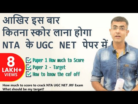 How much to score to crack NTA UGC NET JRF Exam -  What should be my target?