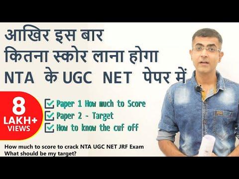How much to score to crack UGC CBSE NET JRF Exam by Kumar Bharat