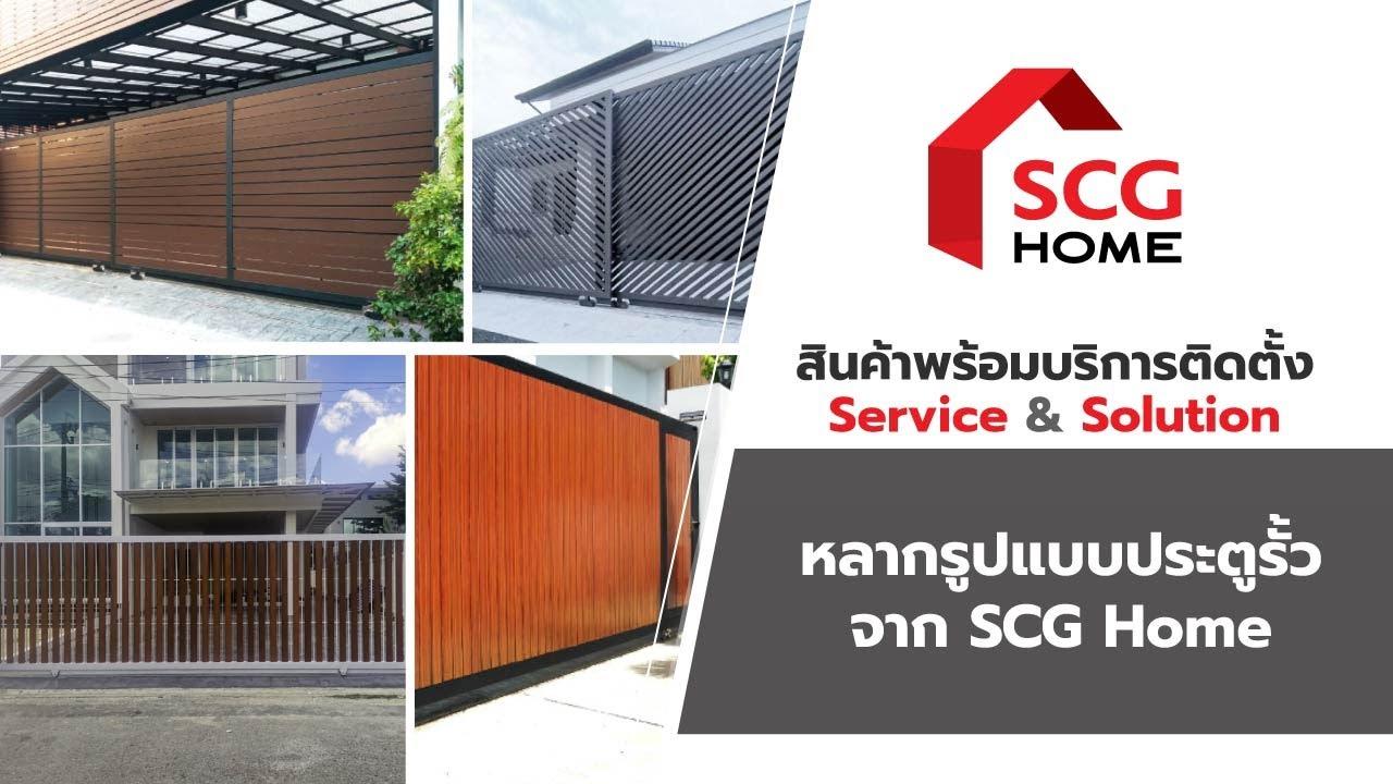 แปลงโฉมหน้าบ้านให้สวย ด้วยหลากหลายรูปแบบประตูรั้ว จาก SCG Home