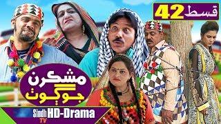 Mashkiran Jo Goth EP 42  Sindh TV Soap Serial  HD 1080p  SindhTVHD Drama
