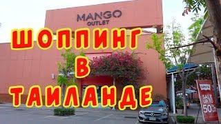 Влог/Где купить недорогие фирменные вещи в Таиланде/Чаам - Где жить? Где поесть? Что посмотреть?