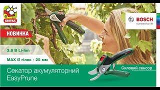 Секатор акумуляторний EasyPrune 3,6 V Li Bosch Video