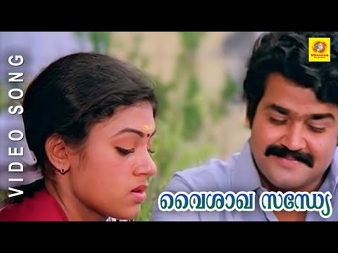 Evergreen Film Song | Vaishaka Sandye | Nadodikattu | Malayalam Film Song