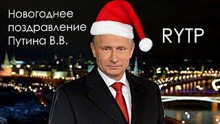 Новогоднее поздравление Путина 2018 годом |  RYTP