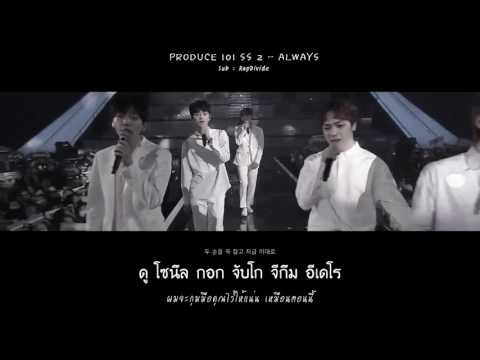 [KARAOKE - THAISUB] PRODUCE 101 SEASON 2 FINAL  - ALWAYS