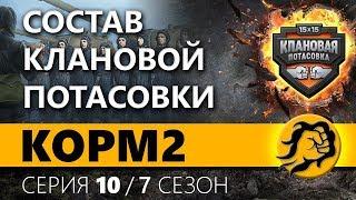 КОРМ2. СОСТАВ КЛАНОВОЙ ПОТАСОВКИ. 10 серия 7 сезон.