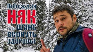 Алексей Саломатов о проекте Побеждая НЯК