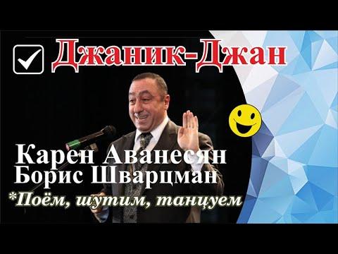 Карен Аванесян и Борис Шварцман / Джаник-Джан // Лучшие песни на праздник