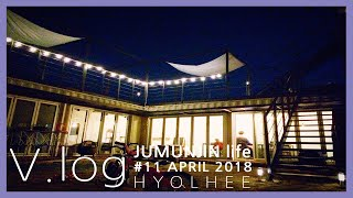 ??Vlog#11 횰이 브이로그 / 강릉 귀촌 컨테이너…