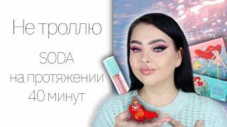 Новая коллекция SODA x The Little Mermaid   40 минут песни про лобстера