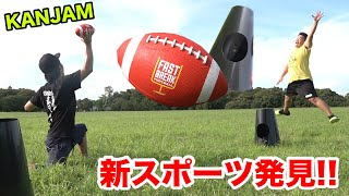 【KANJAM】フットボールの新ゲームがすぐできて半端じゃねぇ盛り上がる!?