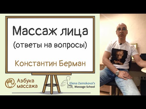 Массаж лица | Константин Берман | Азбука массажа